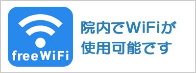 院内でWiFiが使用可能です