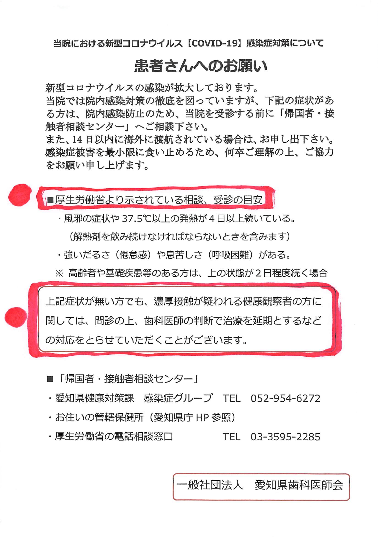 会 医師 県 愛知 歯科
