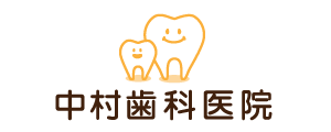 中村歯科医院(常滑市・本郷町)榎戸駅北口から徒歩7分の歯科医院