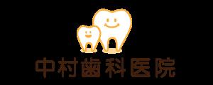 常滑市 歯科 小児歯科 矯正歯科 は中村歯科医院